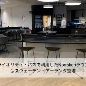 プライオリティ・パスで利用したNorrskenラウンジ@スウェーデン・アーランダ空港