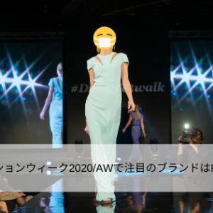 楽天ファッションウィーク2020/AWで注目のブランドはPITTA MASK