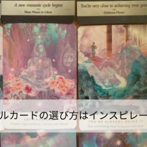 オラクルカードの選び方はインスピレーション