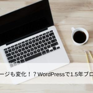 ブログのステージも変化!?WordPressで1.5年ブログを運営して