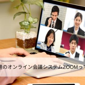 今話題のオンライン会議システムZOOMって何?
