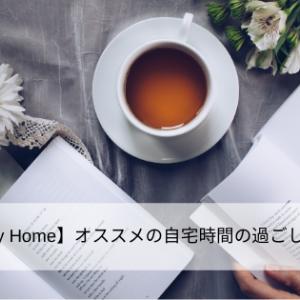 【Stay Home】オススメの自宅時間の過ごし方5選