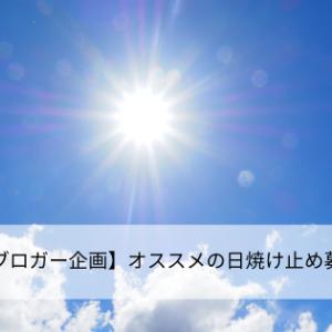 【ブロガー企画】オススメの日焼け止め募集