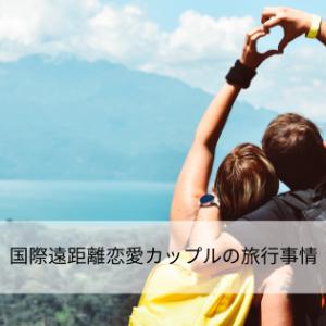 国際遠距離恋愛カップルの旅行事情