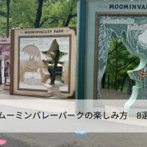 ムーミンバレーパークの楽しみ方 8選