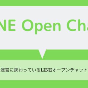 三好が運営に携わっているLINEオープンチャットまとめ