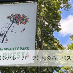【ムーミンバレーパーク】秋のハーベスト開催中