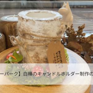 【ムーミンバレーパーク】白樺のキャンドルホルダー制作のワークショップ