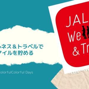 JALウェルネス&トラベルで健康的にマイルを貯める