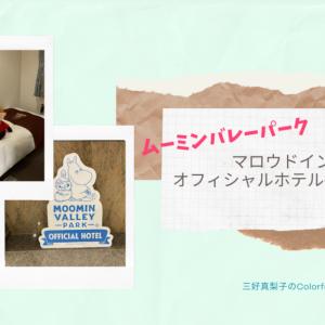 【ムーミンバレーパーク】マロウドイン飯能オフィシャルホテル宿泊レビュー