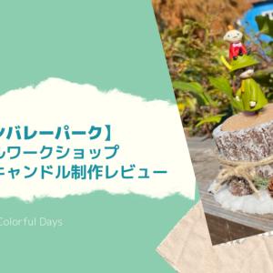 【ムーミンバレーパーク】スペシャルワークショップ切り株のキャンドル制作レビュー