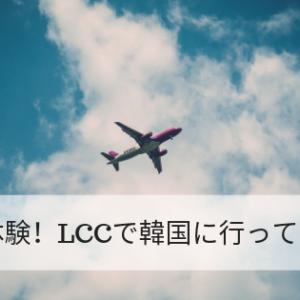 LCC初体験!LCCで韓国に行ってきました