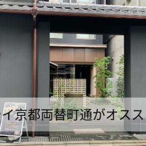 東急ステイ京都両替町通がオススメな理由