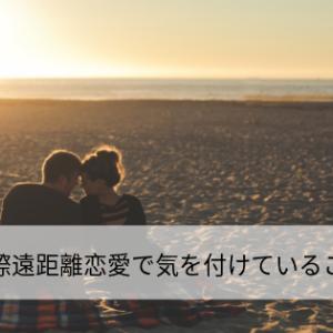 国際遠距離恋愛で気を付けていること