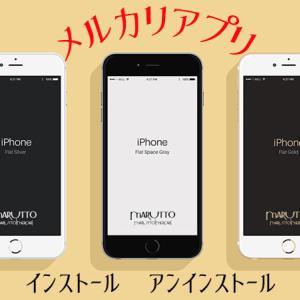 【初心者向け】メルカリ アプリのインストール方法【iphone版】