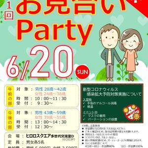 【残り2】お見合いパーティー