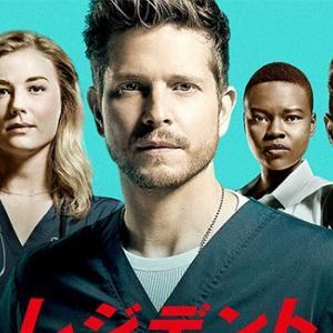 レジデント 型破りな天才研修医/The Resident シーズン2 17話「最後の賭け/Betrayal」