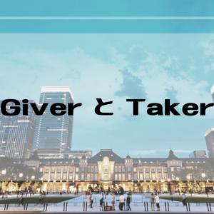 GiverとTaker