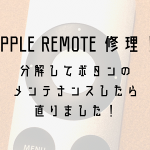Apple remote 修理!分解してボタンのメンテナンスしたら直りました!