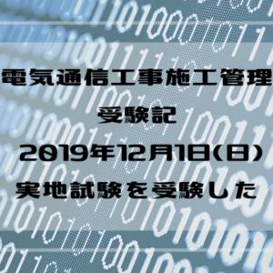 【1級電気通信施工管理技士 受験記】2019年12月1日(日)実地試験を受験した