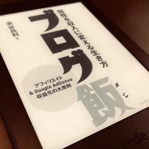 【書評】ブログ飯