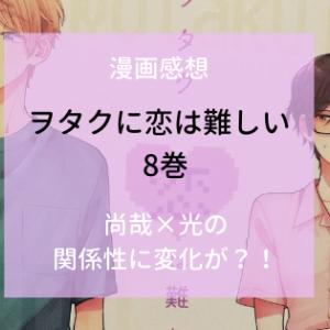 ヲタクに恋は難しい 8巻感想~尚哉×光の関係性に変化が?!~