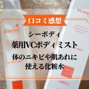 体のニキビや肌あれに使える化粧水『薬用VCボディミスト』の口コミ感想