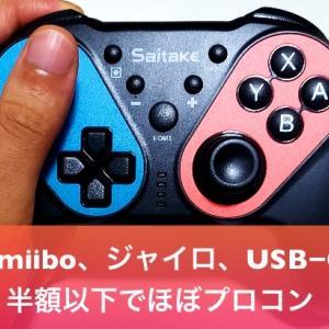 【BEBONCOOL スイッチコントローラー レビュー】サイズ感がプロコン同様で、switchカラーがかわいい!