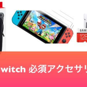 【必須】ヘビーユーザーが厳選!スイッチにおすすめアクセサリ3選【switch】
