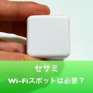 【セサミ】Wi-Fiスポットは必要?→基本的には購入がおすすめ!理由と使い道を解説します