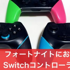 【フォートナイト】スイッチでのプレイにおすすめなコントローラー3選【Switch】