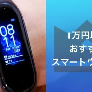 【2020年最新】マニアが選ぶ1万円以下の安いスマートウォッチおすすめ5選