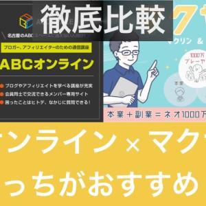 【徹底比較】ABCオンラインとマクサン、どっちのオンラインサロンがいいの?