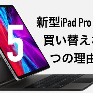 【新型iPad Pro(2020)】iPadヘビーユーザーが、新型に買い替えなかった5つの理由