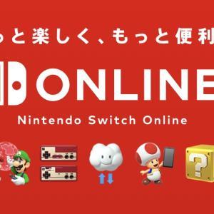【スイッチ】Switch Onlineは入る必要がある?絶対に加入したほうがいい3つの特典について
