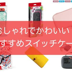 【Switch】かわいくておしゃれなスイッチ用おすすめケース5選!