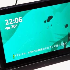 【fire HD8 PLUS レビュー】ワイヤレス充電ができ、Ecohにもなっちゃう格安タブレット!
