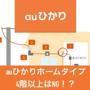 【失敗談】auひかりホームタイプは4階以上はNG !引っ越し時の解約に約7万円かかってしまった話。