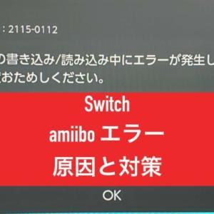 【エラーコード:2115-0112】「amiiboの書き込み/読み込み中にエラーが発生しました。」の原因と対処法