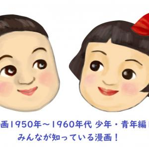 昭和の漫画1950年~1960年代 少年・青年編10作品。みんなが知っている漫画!