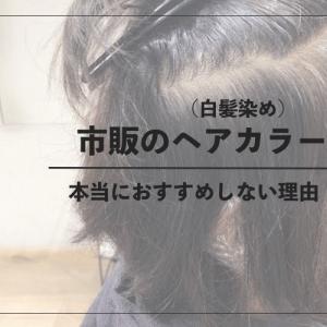 美容師が教える市販の白髪染めを「おすすめしない」本当の理由