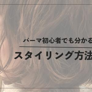 美容師が教えるパーマ(デジタルパーマ)のスタイリング方法【初心者編】