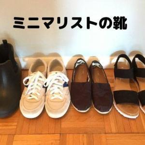 ミニマリストの靴事情(2020夏)