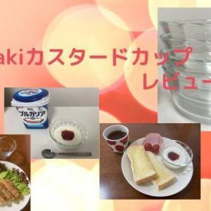 iwakiのカスタードカップ(耐熱ガラス)が便利でおすすめなので写真付きで詳しくレビュー