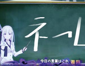 Gマン、マンガ研究を始める!マンガのキモは「ネーム」にあり!?
