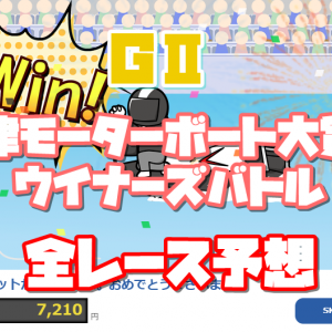 『競艇予想(10/18)』津 G2津モーターボート大賞 ウイナーズバトル・4日目の狙い目レース予想