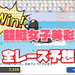 『競艇予想(1/22)』若松・G1ダイヤモンドカップ・最終日の全レース予想