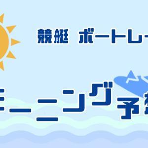 『競艇予想(8/24)』芦屋 モーニング誕生祭 サンライズレース9周年記念優勝戦 その他競艇ニュース