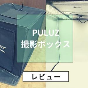 撮影ボックス「PULUZ」レビュー!ブログやメルカリの写真におすすめ