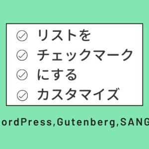 【Gutenberg】リストをチェックマークにするカスタマイズ